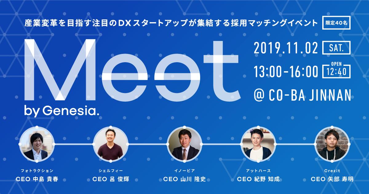 meet1